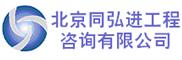 北京同弘进造价千亿国际电脑版有限公司