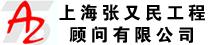 上海张又民工程顾问有限公司