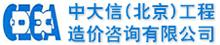 中大信(北京)工程造价千亿国际电脑版有限公司