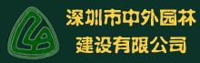 深圳市中外園林建設有限公司