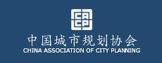 中国城市规划协会