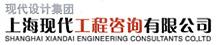 上海现代工程千亿国际电脑版有限公司