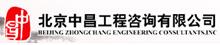 北京中昌工程千亿国际电脑版有限公司