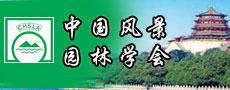 中國風景園林學會